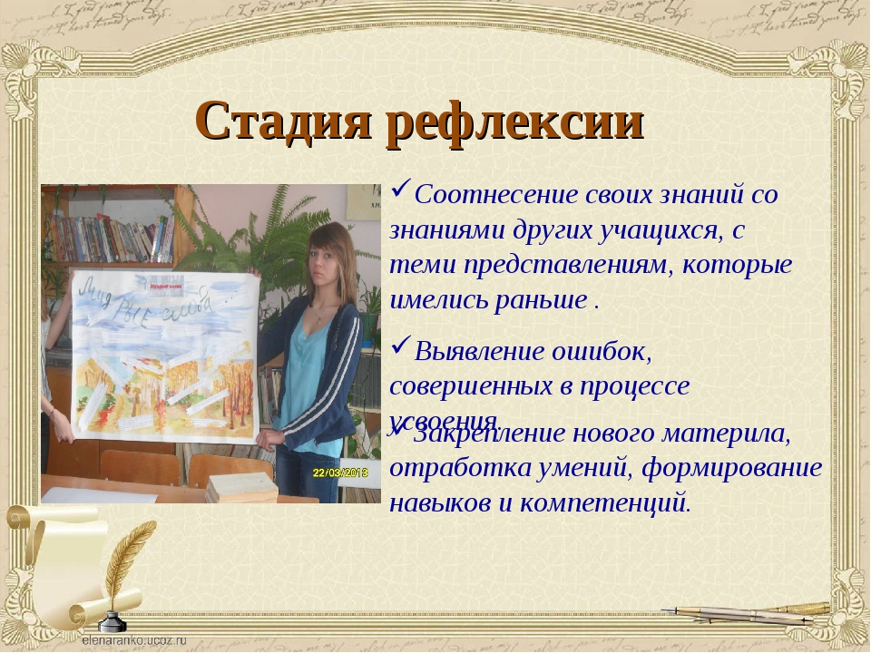 Соотнесение своих знаний со знаниями других учащихся, с теми представлениям,...