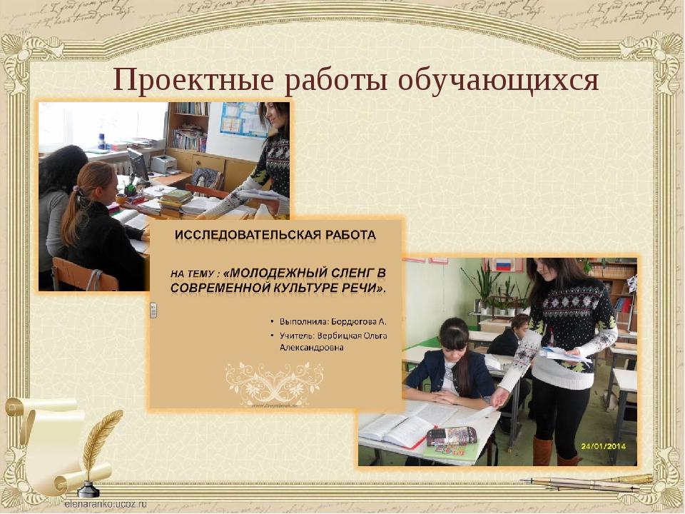 Проектные работы обучающихся