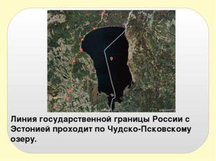 Линия государственной границы России с Эстонией проходит по Чудско-Псковскому
