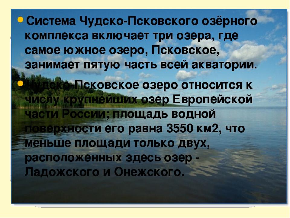 Система Чудско-Псковского озёрного комплекса включает три озера, где самое ю...