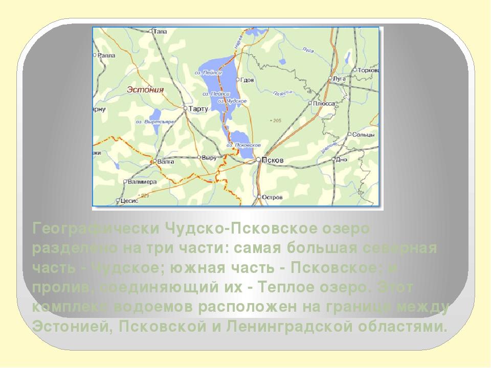 Географически Чудско-Псковское озеро разделено на три части: самая большая се...