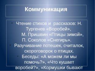 Коммуникация Чтение стихов и рассказов: Н. Тургенев «Воробей», М. Пришвин «Пт