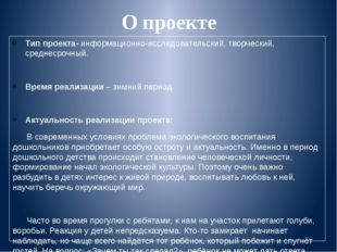 О проекте Тип проекта- информационно-исследовательский, творческий, среднесро