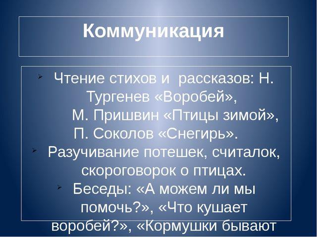 Коммуникация Чтение стихов и рассказов: Н. Тургенев «Воробей», М. Пришвин «Пт...