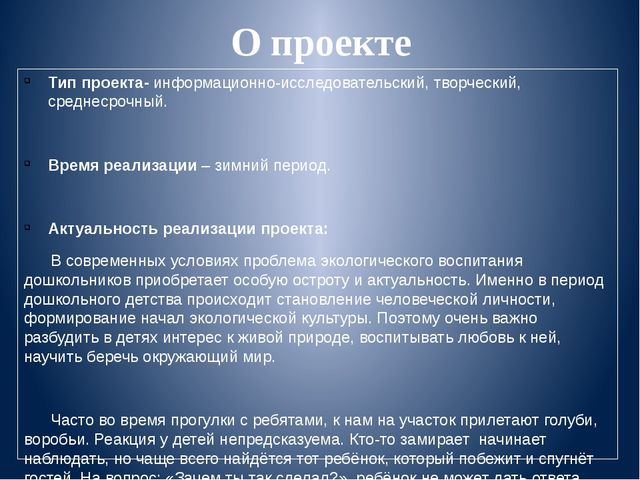 О проекте Тип проекта- информационно-исследовательский, творческий, среднесро...