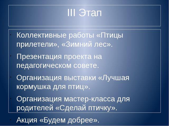 III Этап Коллективные работы «Птицы прилетели», «Зимний лес». Презентация про...