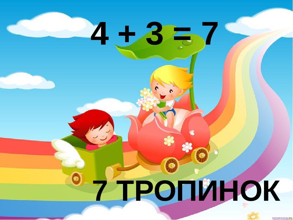 4 + 3 = 7 7 ТРОПИНОК