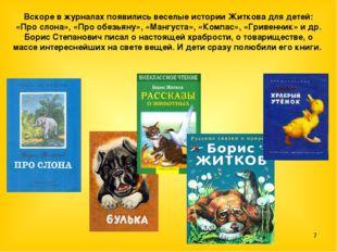 Вскоре в журналах появились веселые истории Житкова для детей: «Про слона», «