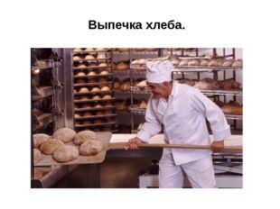 Выпечка хлеба.