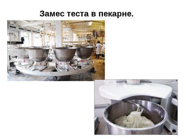 Замес теста в пекарне.