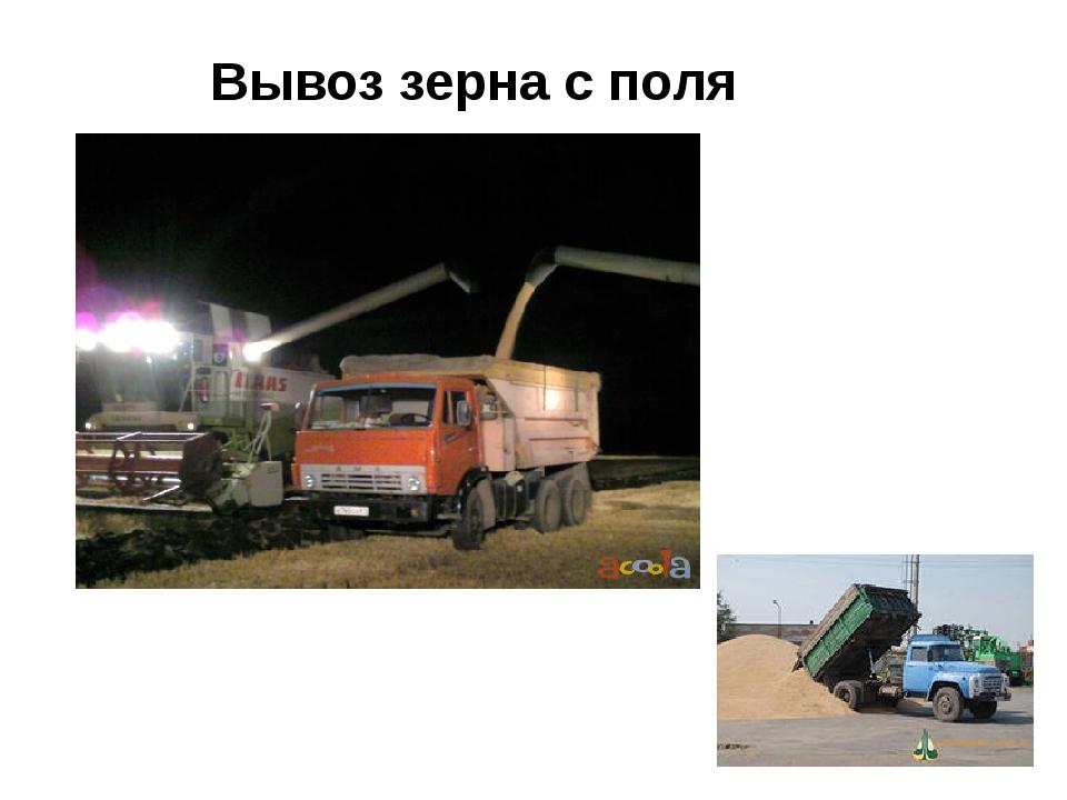 Вывоз зерна с поля