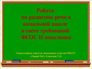 Работа по развитию речи в начальной школе в свете требований ФГОС II поколени