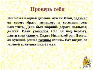 Проверь себя Жил-был в одной деревне мужик Иван, задумал он своего брата мень