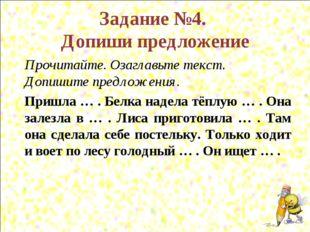 Задание №4. Допиши предложение Прочитайте. Озаглавьте текст. Допишите предлож