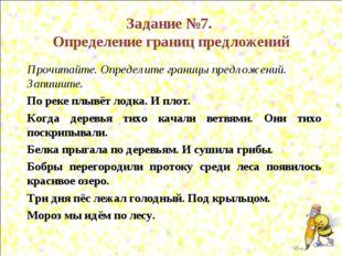 Задание №7. Определение границ предложений Прочитайте. Определите границы пре