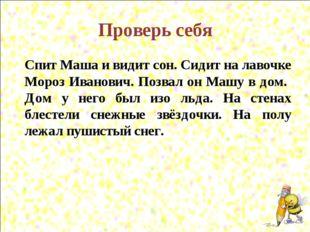 Проверь себя Спит Маша и видит сон. Сидит на лавочке Мороз Иванович. Позвал о