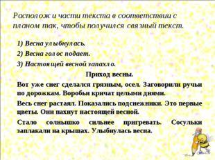 Расположи части текста в соответствии с планом так, чтобы получился связный т