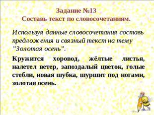 Задание №13 Составь текст по словосочетаниям. Используя данные словосочетания