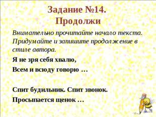 Задание №14. Продолжи Внимательно прочитайте начало текста. Придумайте и запи