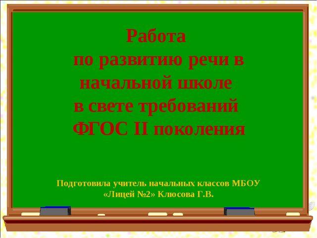 Работа по развитию речи в начальной школе в свете требований ФГОС II поколени...