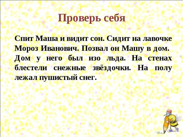 Проверь себя Спит Маша и видит сон. Сидит на лавочке Мороз Иванович. Позвал о...