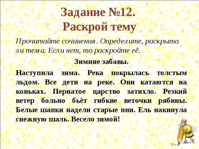 Задание №12. Раскрой тему Прочитайте сочинения. Определите, раскрыта ли тема....