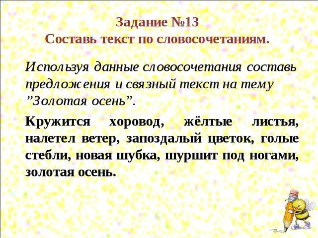 Задание №13 Составь текст по словосочетаниям. Используя данные словосочетания...