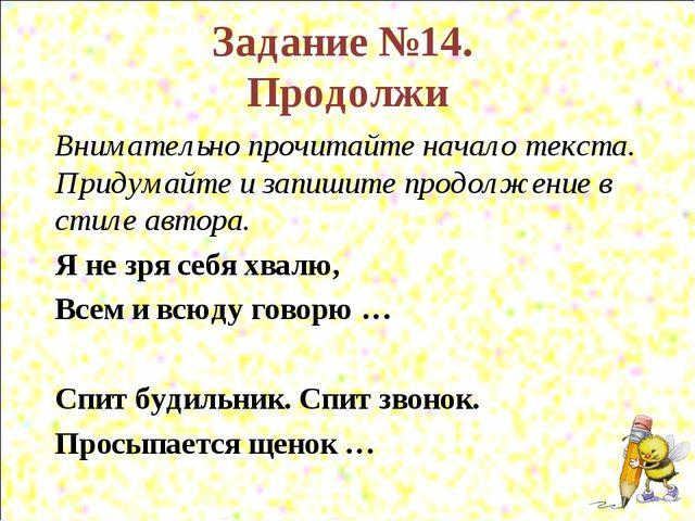 Задание №14. Продолжи Внимательно прочитайте начало текста. Придумайте и запи...