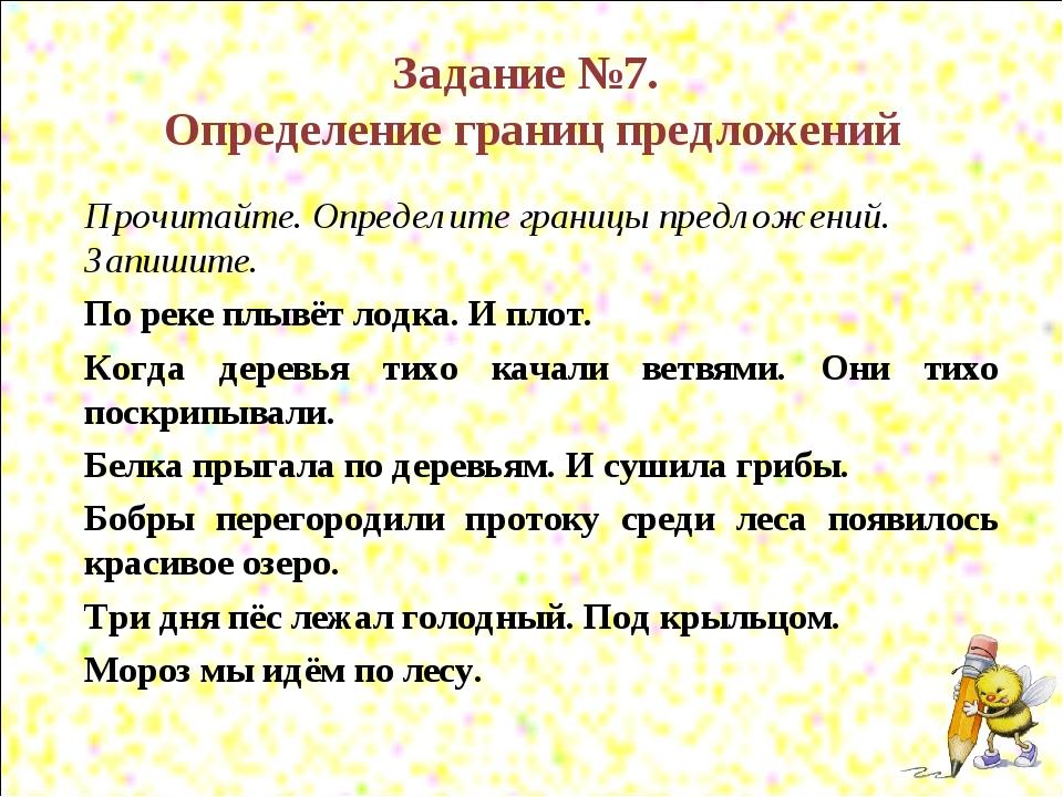Задание №7. Определение границ предложений Прочитайте. Определите границы пре...
