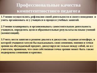 Профессиональные качества компетентностного педагога 1.Умение осуществлять ре