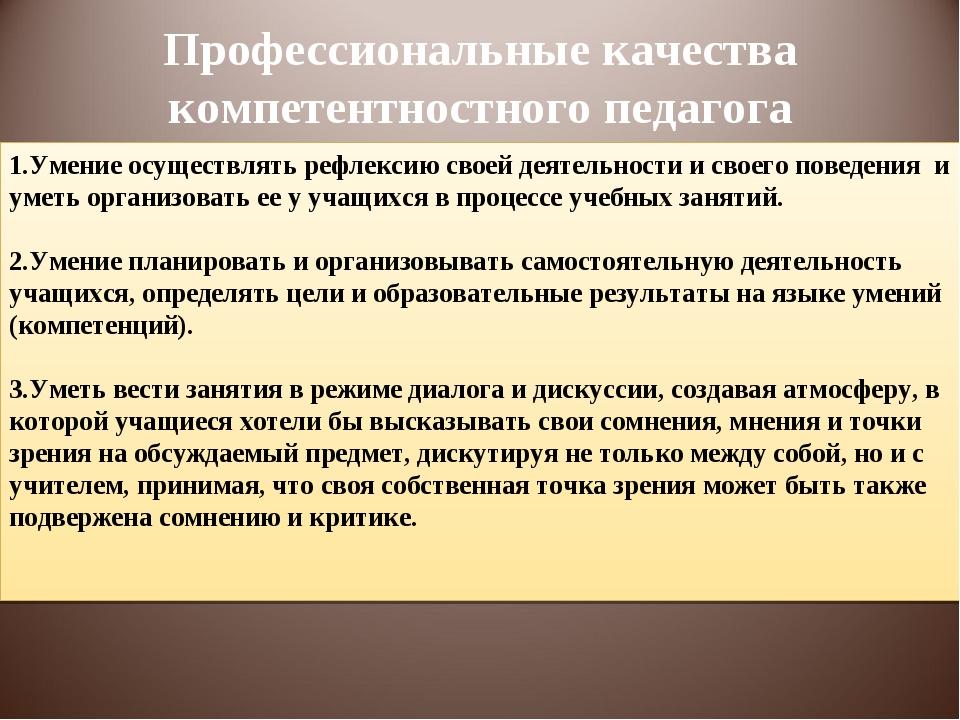 Профессиональные качества компетентностного педагога 1.Умение осуществлять ре...