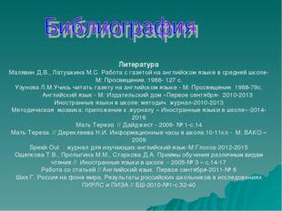 Литература Малявин Д.В., Латушкина М.С. Работа с газетой на английском языке