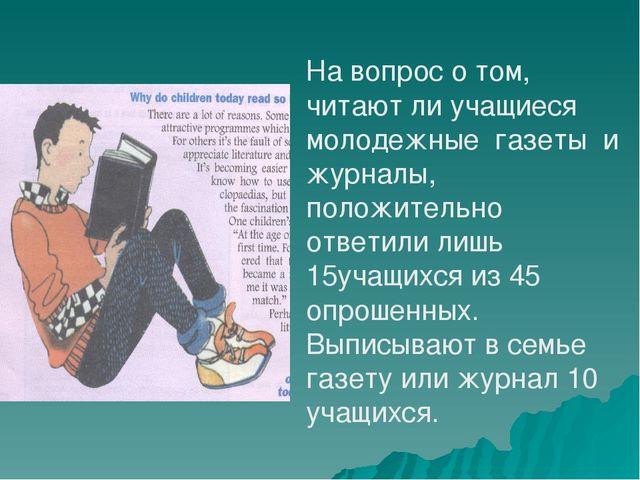 На вопрос о том, читают ли учащиеся молодежные газеты и журналы, положительно...