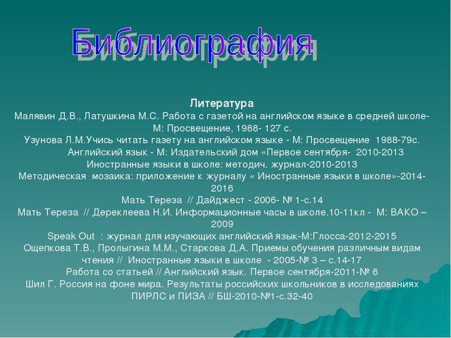 Литература Малявин Д.В., Латушкина М.С. Работа с газетой на английском языке...