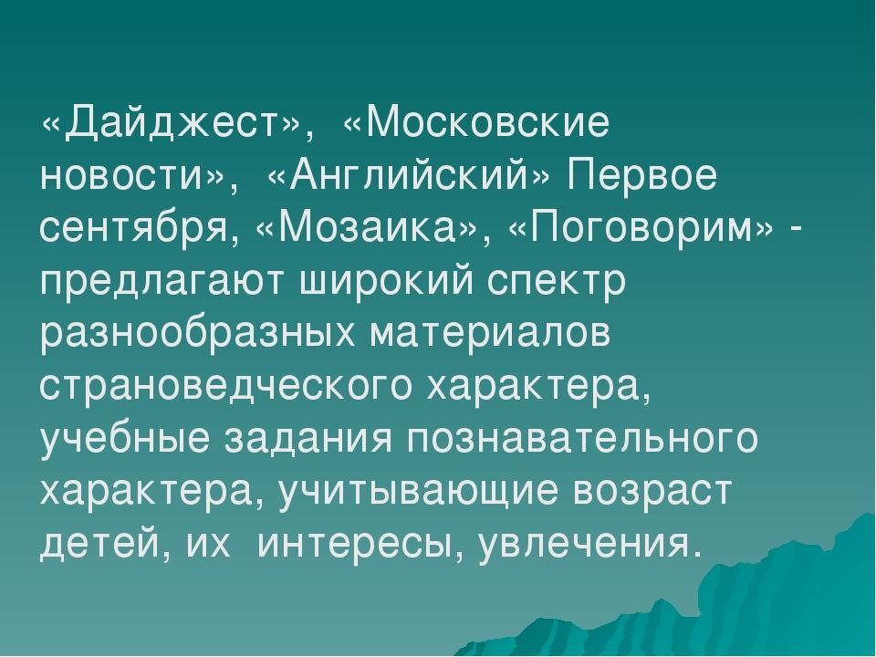 «Дайджест», «Московские новости», «Английский» Первое сентября, «Мозаика», «П...
