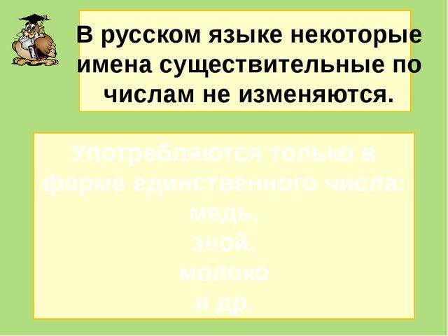 В русском языке некоторые имена существительные по числам не изменяются. Упо...