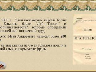 """В 1806 г. были напечатаны первые басни И.А. Крылова басни """"Дуб и Трость"""" и """""""