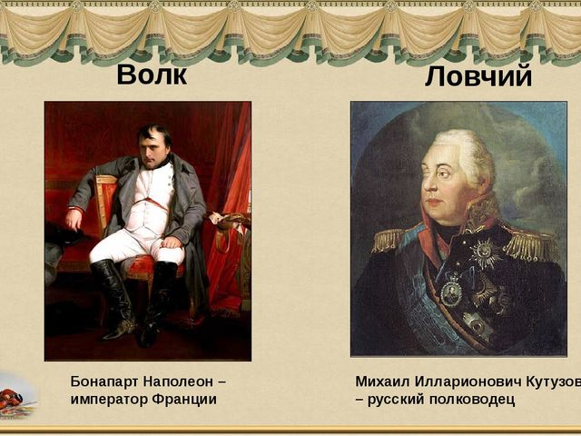 Волк Ловчий Бонапарт Наполеон – император Франции Михаил Илларионович Кутузов...