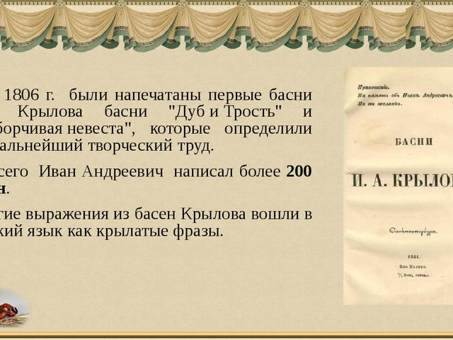 """В 1806 г. были напечатаны первые басни И.А. Крылова басни """"Дуб и Трость"""" и """"..."""