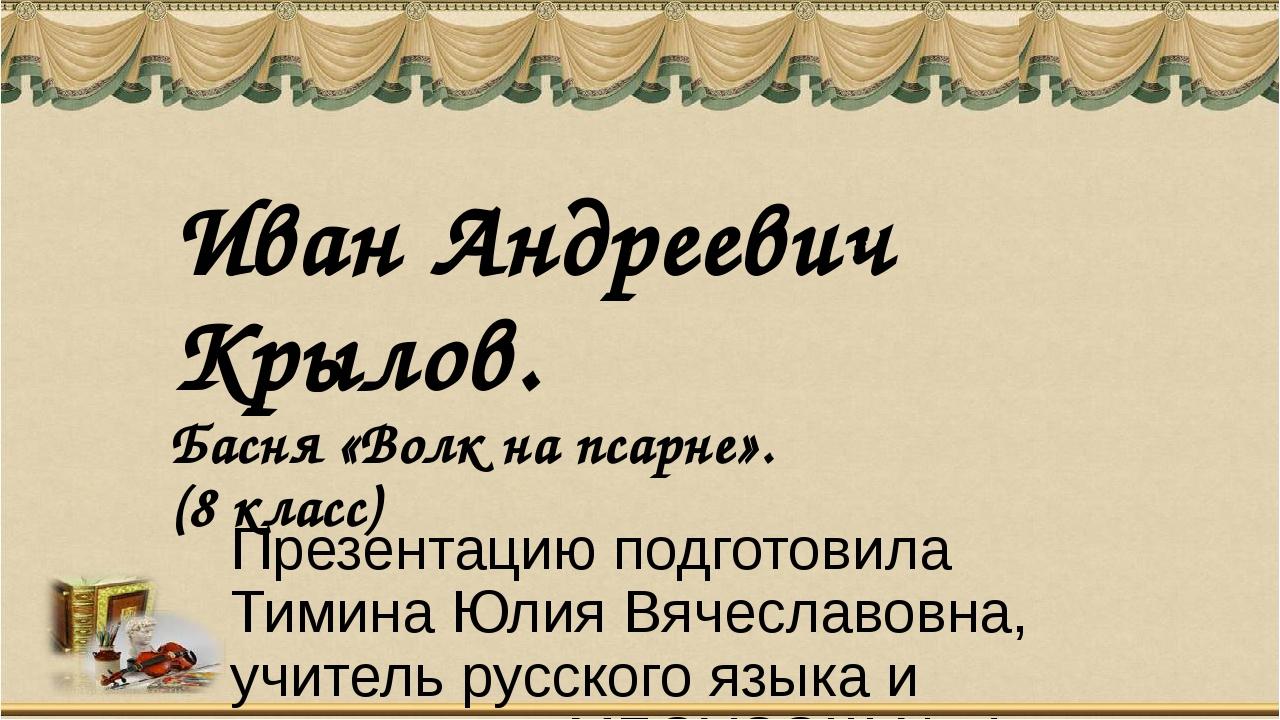 Иван Андреевич Крылов. Басня «Волк на псарне». (8 класс) Презентацию подготов...