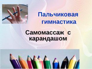 Пальчиковая гимнастика Самомассаж с карандашом
