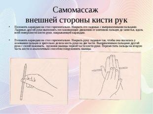 Самомассаж внешней стороны кисти рук Положить карандаш на стол горизонтально.
