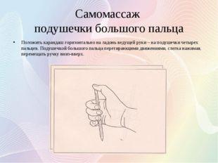 Самомассаж подушечки большого пальца Положить карандаш горизонтально на ладон