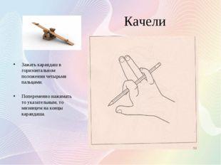 Качели Зажать карандаш в горизонтальном положении четырьмя пальцами. Попереме