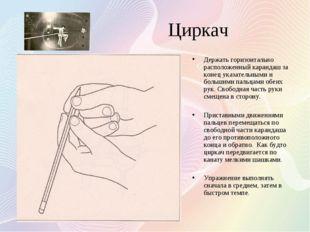Циркач Держать горизонтально расположенный карандаш за конец указательными и