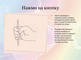 Нажми на кнопку Зажать карандаш в горизонтальном положен четырьмя пальцами од