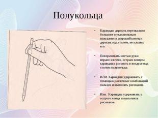 Полукольца Карандаш держать вертикально большим и указательным пальцами за ши