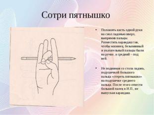 Сотри пятнышко Положить кисть одной руки на сиол ладонью вверх, выпрямив паль