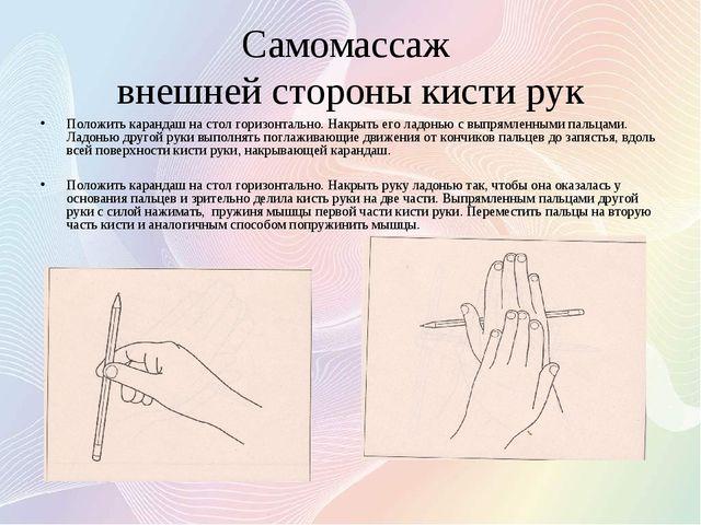 Самомассаж внешней стороны кисти рук Положить карандаш на стол горизонтально....