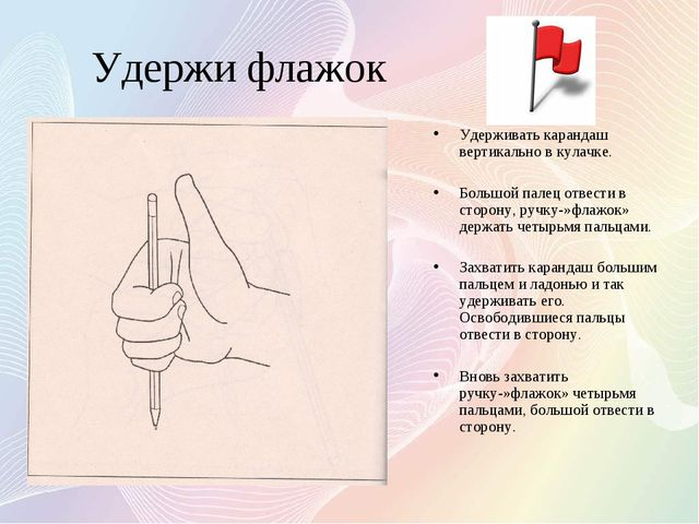 Удержи флажок Удерживать карандаш вертикально в кулачке. Большой палец отвест...